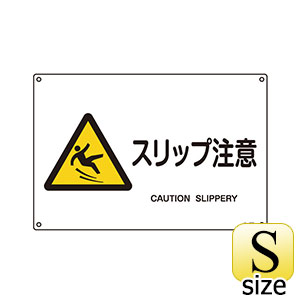 JIS安全標識 JA−233S スリップ注意 393233