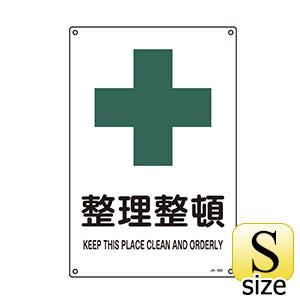 JIS安全標識 JA−302S 整理整頓 393302