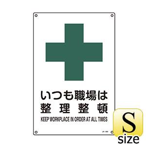JIS安全標識 JA−303S いつも職場は整理整頓 393303
