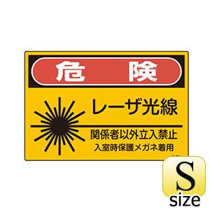 JISレーザー標識 JA−603 S 危険 レーザー光線 393603
