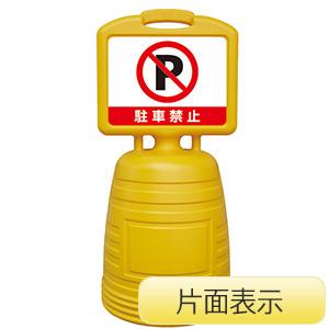サインキーパー NSC−5S 駐車禁止 397105