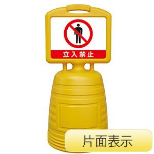 サインキーパー NSC−6S 立入禁止 397106