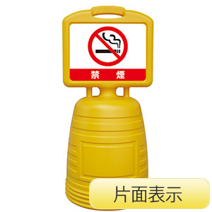 サインキーパー NSC−9S 禁煙 397109