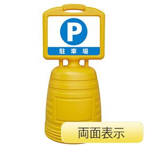 サインキーパー NSC−2W 駐車場 397202