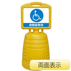 サインキーパー NSC−8W 身障者専用 397208