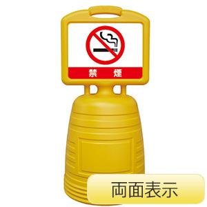 サインキーパー NSC−9W 禁煙 397209