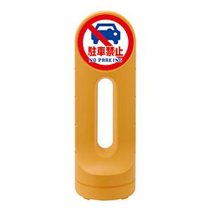 スタンドサイン RSS125R−2 駐車禁止 398202