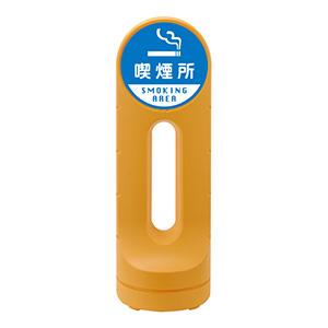 スタンドサイン RSS125R−11 喫煙所 398211