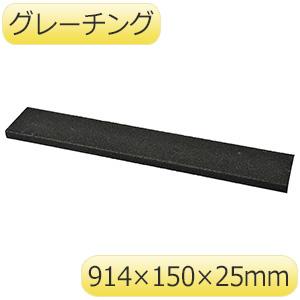 階段用滑り止めカバー SVC−9115BK グレーチング 黒 404033