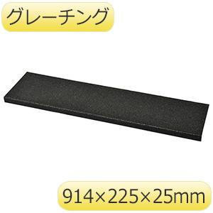 階段用滑り止めカバー SVC−9122BK グレーチング 黒 404043