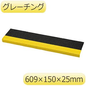 階段用滑り止めカバー SVC−6015TR グレーチング 黄/黒 404053