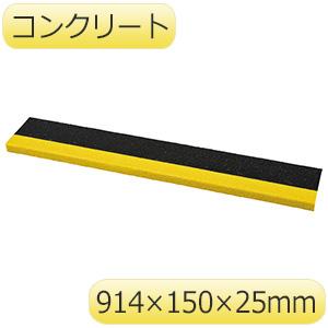 階段用滑り止めカバー SVC−9115TR コンクリート 黄/黒 404072