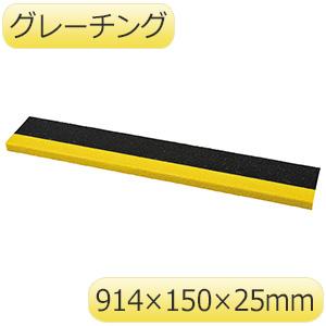 階段用滑り止めカバー SVC−9115TR グレーチング 黄/黒 404073