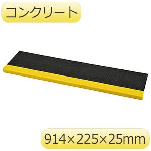 階段用滑り止めカバー SVC−9122TR コンクリート 黄/黒 404082