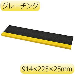 階段用滑り止めカバー SVC−9122TR グレーチング 黄/黒 404083