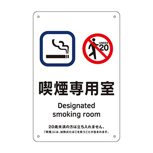 喫煙専用室標識 KA1 喫煙専用室 405001