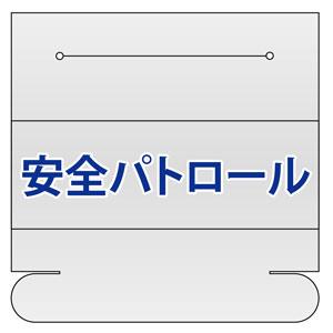ヘルタイ用ネームカバー 377−513 安全パトロール 1枚入