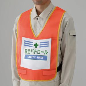 ベスト 873−91R 蛍光オレンジ安全パトロール