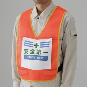 ベスト 873−90R 蛍光オレンジ安全第一
