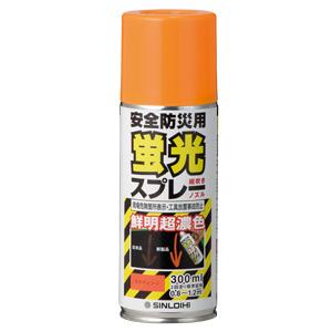 駐車場関係用品 349−50R 蛍光スプレー (蛍光オレンジ)