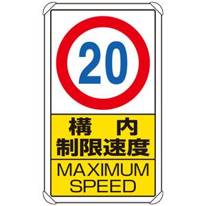 交通構内標識 833−12B 構内制限速度20