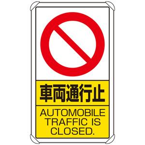 交通構内標識 833−18B 車両通行止