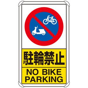 交通構内標識 833−21B 車両出入口につき駐輪禁止