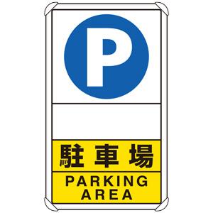 交通構内標識 833−28C 駐車場