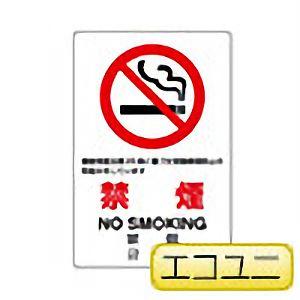 JIS規格標識 803−131 禁煙