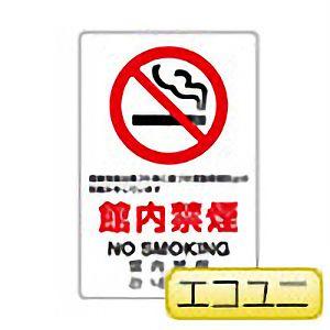 JIS規格標識 803−141 館内禁煙