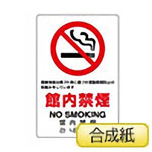 JIS規格ステッカー 803−142 館内禁煙