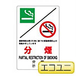 JIS規格標識 803−161 分煙