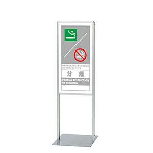 サインスタンドAL 865−171 Bタイプ 片面表示 分煙