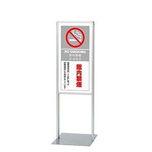 サインスタンドAL 865−181 Bタイプ 片面表示 館内禁煙