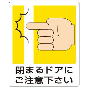 室内表示 839−66A 一般イラスト標識 閉まるドアにご注意下さい