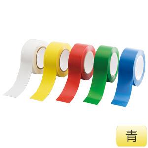 ラインテープ 863−385A 青 50mm幅×33m巻