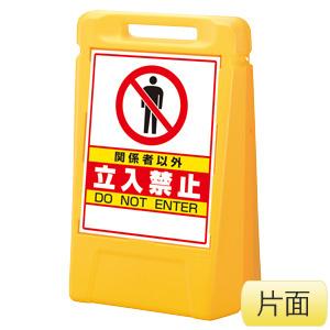 サインボックス 888−011YE 関係者以外立ち入り禁止 片面