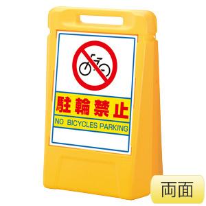 サインボックス 888−062YE 駐輪禁止 両面