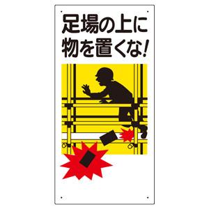足場関係標識 330−01A 足場の上に物を置くな!
