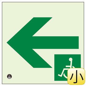 一時避難エリア通路 標識 829−911 左矢印