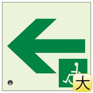 一時避難エリア通路 標識 829−913 左矢印