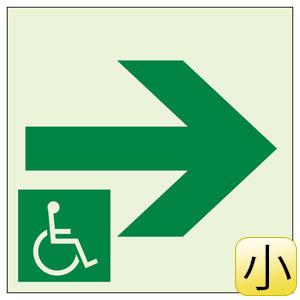 一時避難エリア通路 標識 829−921 右矢印