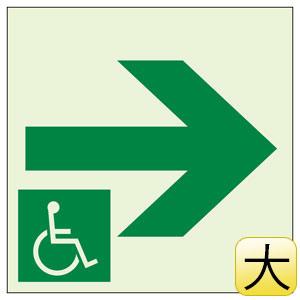 一時避難エリア通路 標識 829−923 右矢印
