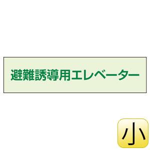 避難誘導エレベーター補足 標識 829−951