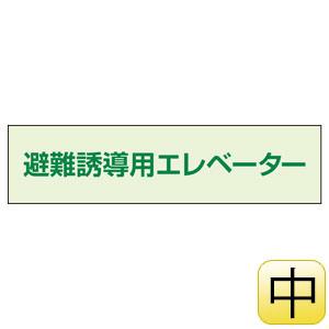 避難誘導エレベーター補足 標識 829−952