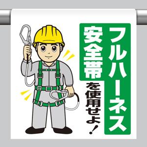 ワンタッチ取付標識 340−119 フルハーネス安全帯を使用せよ