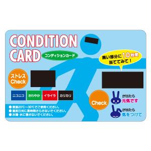 コンディションカード WT−941