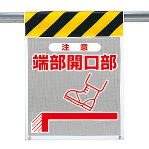 メッシュ標識 342−801 注意 端部開口部