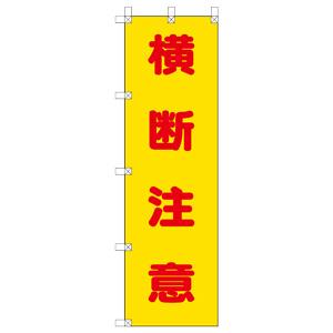 桃太郎旗 372−100 横断注意
