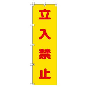 桃太郎旗 372−101 立入禁止